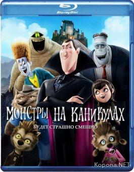 Монстры на каникулах / Hotel Transylvania (2012) Blu-ray [3D, 2D] + BD Remux + BDRip 1080p [3D, 2D] / AVC + HDRip