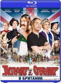 Астерикс и Обеликс в Британии / Astérix et Obélix: Au service de Sa Majesté (2012) Blu-ray [3D, 2D] + BD Remux + BDRip 1080p 3D / 720p / AVC