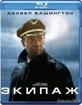 Экипаж / Flight (2012) Blu-ray + BD Remux + BDRip 1080p / 720p / AVC + DVD9