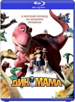 Диномама / Dino Time (2012) Blu-ray + BDRip 1080p / AVC + DVD9