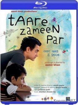 Звездочки на земле / Taare Zameen Par (2007) BDRip 1080p / 720p / AVC + DVD9 + HDRip