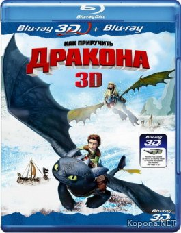 Как приручить дракона / How to Train Your Dragon (2010) Blu-ray [3D, 2D] + BD Remux + BDRip 1080p [3D, 2D] / 720p / AVC