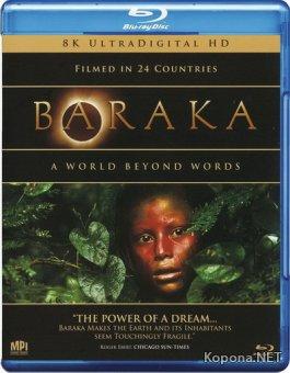 Барака / Baraka (1992) Blu-ray + BD Remux + BDRip 1080p / 720p / AVC + DVD9