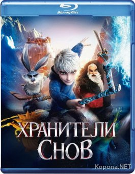 Хранители снов / Rise of the Guardians (2012) Blu-ray [3D, 2D] + BD Remux + BDRip 1080p [3D, 2D] / 720p / AVC + DVD9