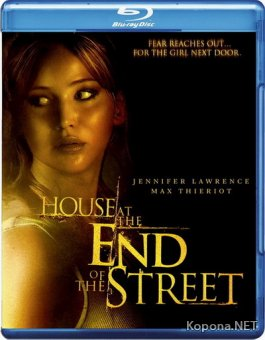 Дом в конце улицы / House at the End of the Street (2012) BD Remux + BDRip 1080p / 720p