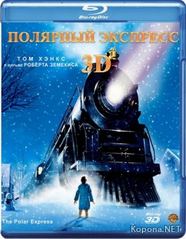 Полярный экспресс / The Polar Express (2004) Blu-ray [3D, 2D] + BD Remux [3D, 2D] + BDRip 1080p [3D, 2D] / 720p + HDRip