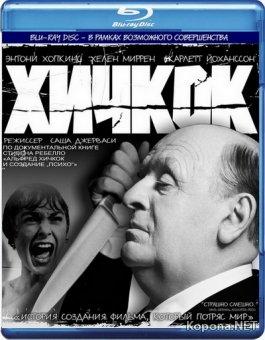Хичкок / Hitchcock (2012) Blu-ray + BD Remux + BDRip 1080p / 720p / AVC + DVD9