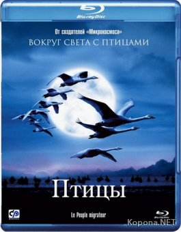 Птицы / Le peuple migrateur (2001) Blu-ray + BDRip 1080p / 720p / AVC + HDRip