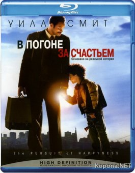В погоне за счастьем / The Pursuit of Happyness (2006) Blu-ray + BD Remux + BDRip 1080p / 720p / AVC + DVD5 + HDRip