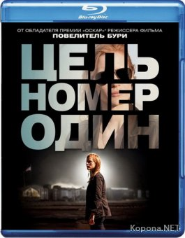 Цель номер один / Zero Dark Thirty (2012) Blu-ray + BDRip 1080p / 720p / AVC