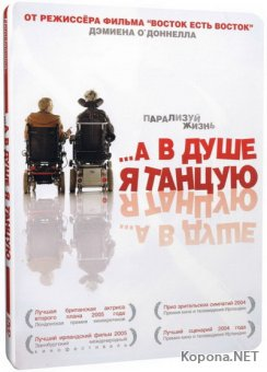 …а в душе я танцую / Inside I'm Dancing (2004) DVD9 + DVDRip