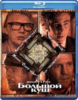 Большой куш / Snatch (2000) Blu-ray + BD Remux + BDRip 1080p / 720p / AVC + DVD9