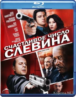 Счастливое число Слевина / Lucky Number Slevin (2006) Blu-ray + BD Remux + BDRip 1080p / 720p / AVC + DVD5