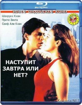 Наступит завтра или нет? / Kal Ho Naa Ho (2003) BD Remux + BDRip 1080p / 720p + DVD5 + HDRip