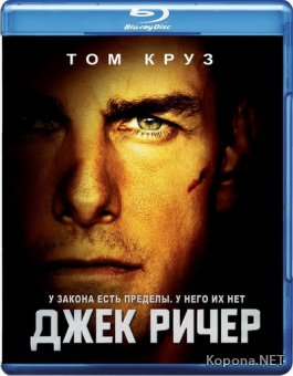 Джек Ричер / Jack Reacher (2012) BD Remux + BDRip 1080p / 720p / AVC