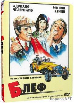 Блеф / Bluff storia di truffe e di imbroglioni (1976) DVD9 + DVDRip-AVC