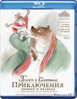 Эрнест и Селестина: Приключения мышки и медведя / Ernest et Celestine (2012) BD Remux + DVD9