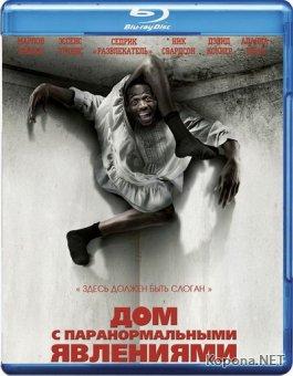 Дом с паранормальными явлениями / A Haunted House (2013) Blu-ray + BD Remux + BDRip 1080p / 720p / AVC + DVD9