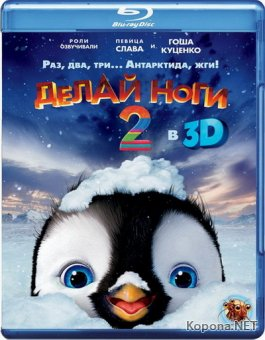 Делай ноги 2 / Happy Feet Two (2011) Blu-ray [3D, 2D] + BD Remux + BDRip 1080p [3D, 2D] / 720p + DVD5