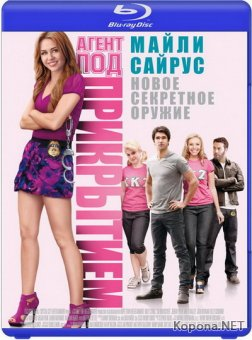 Агент под прикрытием / So Undercover (2012) Blu-ray + BD Remux + BDRip 1080p / AVC + DVD9