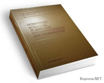 Основные формулы и данные по теплообмену для инженеров (1979) и Справочник по теплопроводности жидкостей и газов (1990) - DJVU