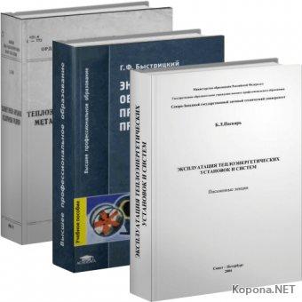 Три книги по теплотехнике (1972-2004) - DJVU и PDF