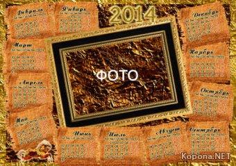 Календарь 2014 года - 04 (PSD)