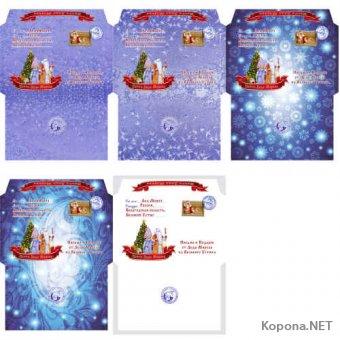 Конверты для письма от Деда Мороза - 01 (PNG)