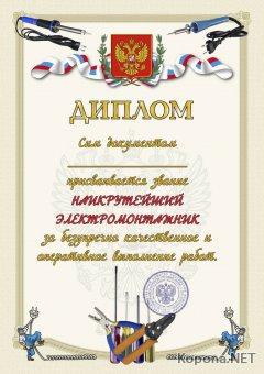 ШУТЛИВЫЙ ДИПЛОМ ДЛЯ ЭЛЕКТРИКОВ (PSD)