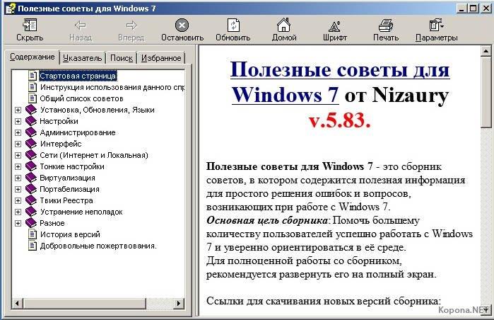 Скачать полезные программы для windows 7