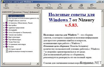 Полезные советы для Windows 7 от Nizaury v.5.83 (2015)