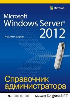 Microsoft Windows Server 2012. Справочник администратора (2014) - PDF