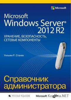 Microsoft Windows Server 2012 R2 хранение, безопасность, сетевые компоненты (2015) - PDF