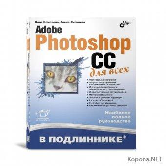 Adobe Photoshop CC для всех (2014)