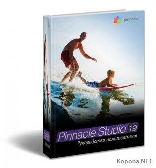 Pinnacle Studio 19 руководство пользователя (2015)