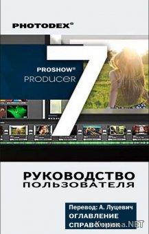 Photodex ProShow Producer 7.0 Руководство пользователя (2015)