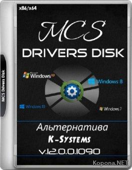 MCS Drivers Disk v.12.0.0.1090 (2016/RUS/MULTi4)