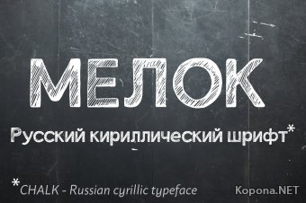 Шрифт Chalk cyrillic freehand