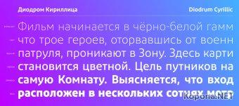 Шрифт Diodrum Cyrillic