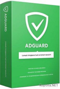 Adguard 6.1.296.1549