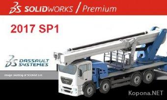 SolidWorks Premium Edition 2017 SP1