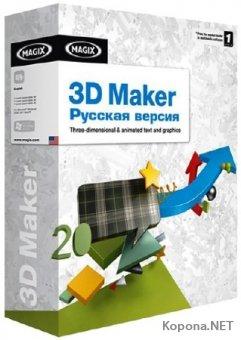 MAGIX 3D Maker 7.0.0.482 RePack