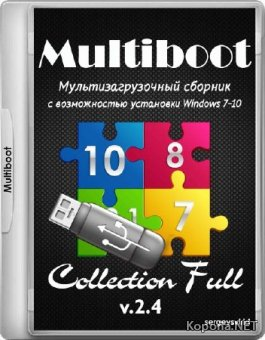 Multiboot Collection Full v.2.4 by sergeysvirid (2016/RUS/ENG)