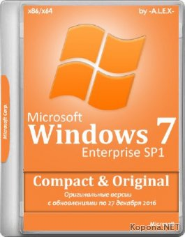Windows 7 Enterprise SP1 Compact & Original by -A.L.E.X.- 12.2016 (x86/x64/RUS/ENG)