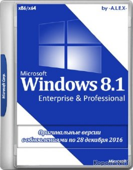 Windows 8.1 Enterprise & Professional Original by -A.L.E.X.- 12.2016 (x86/x64/RUS/ENG)