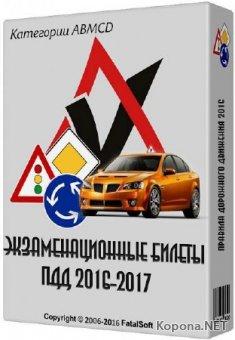 Экзаменационные билеты ПДД 2016-2017. Категории ABMCD v.6.2 Portable
