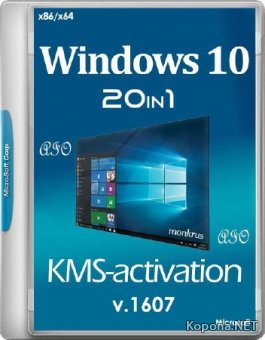 Windows 10 v.1607 x86/x64 -20in1- KMS-activation by m0nkrus (2017/RUS/ENG)