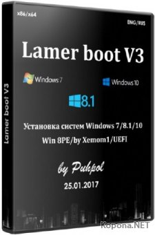 Lamer boot v.3 by Puhpol 25.01.2017 (RUS/ENG)