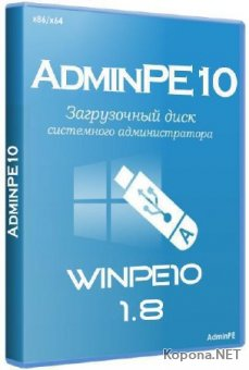 AdminPE10 v.1.8 (2017/RUS)