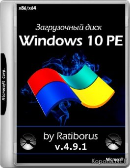 Windows 10 PE v.4.9.1 by Ratiborus (x86/x64/RUS)